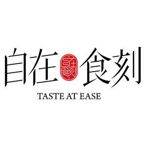 Taste At Ease 自在食刻 折扣碼/優惠券/折價好康促銷資訊整理