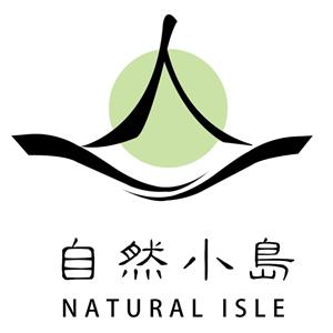 自然小島 Natural Isle 折扣碼/優惠券/折價好康促銷資訊整理