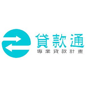 貸款通 臺灣 折扣碼/優惠券/折價好康促銷資訊整理