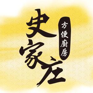 史家庄方便廚房 臺灣 折扣碼/優惠券/折價好康促銷資訊整理