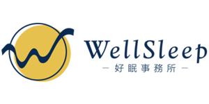 WellSleep 好眠事務所 折扣碼/優惠券/折價好康促銷資訊整理