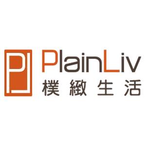 PlainLiv 樸緻生活 折扣碼/優惠券/折價好康促銷資訊整理