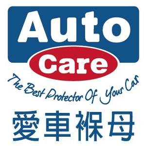 Auto Care 愛車褓母 臺灣 折扣碼/優惠券/折價好康促銷資訊整理