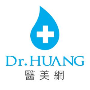Dr.HUANG 醫美網 臺灣 折扣碼/優惠券/折價好康促銷資訊整理