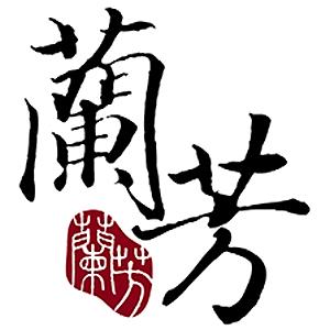 蘭芳麵食館 臺灣 折扣碼/優惠券/折價好康促銷資訊整理