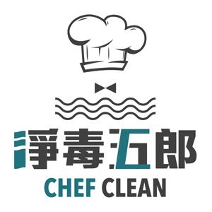 淨毒五郎 Chef Clean 臺灣 折扣碼/優惠券/折價好康促銷資訊整理
