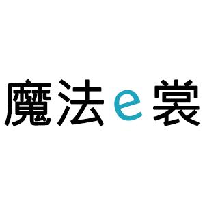 魔法e裳 臺灣 折扣碼/優惠券/折價好康促銷資訊整理
