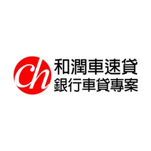 和潤企業汽車貸款 臺灣 折扣碼/優惠券/折價好康促銷資訊整理