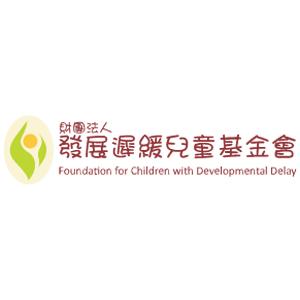 發展遲緩兒童基金會 臺灣 折扣碼/優惠券/折價好康促銷資訊整理