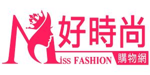 Miss Fashion 好時尚購物網 臺灣 折扣碼/優惠券/折價好康促銷資訊整理