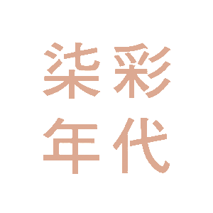 Colorful Age 柒彩年代 臺灣 折扣碼/優惠券/折價好康促銷資訊整理