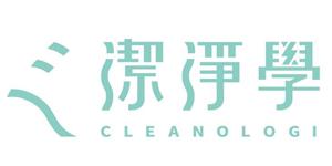 潔淨學 Cleanologi 臺灣 折扣碼/優惠券/折價好康促銷資訊整理