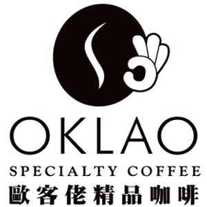 OKLAO 歐客佬精品咖啡 臺灣 折扣碼/優惠券/折價好康促銷資訊整理
