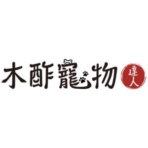木酢寵物達人 臺灣 折扣碼/優惠券/折價好康促銷資訊整理