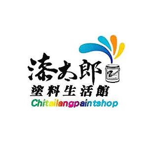 漆太郎塗料生活館 臺灣 折扣碼/優惠券/折價好康促銷資訊整理