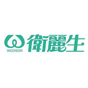衛麗生 Wedison 臺灣 折扣碼/優惠券/折價好康促銷資訊整理