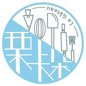 栗卡朵洋菓子工坊 臺灣 折扣碼/優惠券/折價好康促銷資訊整理