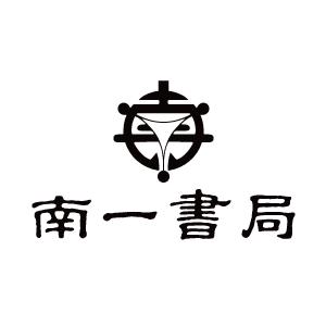 南一書局 臺灣 折扣碼/優惠券/折價好康促銷資訊整理