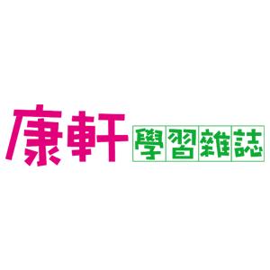 TOP945 康軒學習雜誌 臺灣 折扣碼/優惠券/折價好康促銷資訊整理