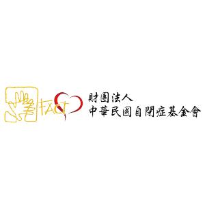中華民國自閉症基金會 臺灣 折扣碼/優惠券/折價好康促銷資訊整理