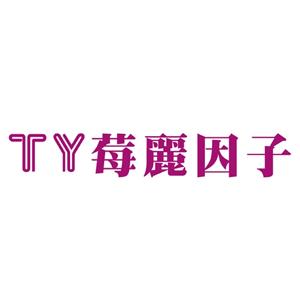 TY 莓麗因子 折扣碼/優惠券/折價好康促銷資訊整理