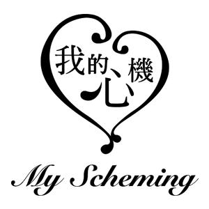 我的心機 My Scheming 臺灣 折扣碼/優惠券/折價好康促銷資訊整理