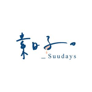 素日子 Suudays 臺灣 折扣碼/優惠券/折價好康促銷資訊整理