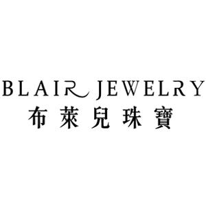 Blair Jewelry 布萊兒珠寶 臺灣 折扣碼/優惠券/折價好康促銷資訊整理