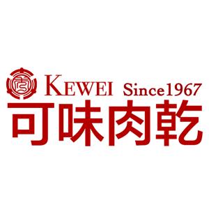 KEWEI 可味肉乾 臺灣 折扣碼/優惠券/折價好康促銷資訊整理