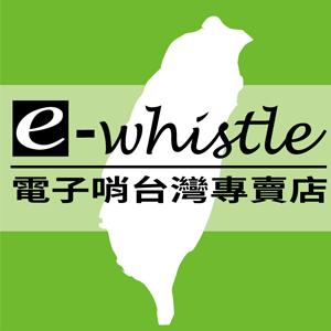 E-whistle 電子哨 臺灣 折扣碼/優惠券/折價好康促銷資訊整理