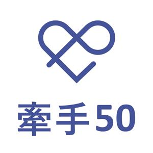牽手50 香港 折扣碼/優惠券/折價好康促銷資訊整理