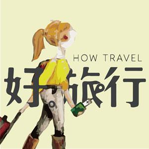 How Travel 好旅行 臺灣 折扣碼/優惠券/折價好康促銷資訊整理