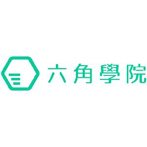 六角學院 臺灣 折扣碼/優惠券/折價好康促銷資訊整理