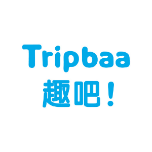 Tripbaa 趣吧! 折扣碼/優惠券/折價好康促銷資訊整理