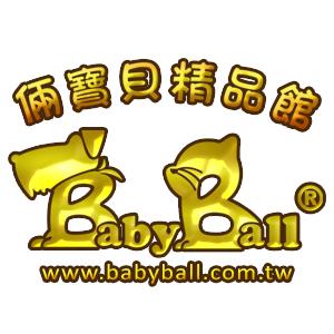 BabyBall Boutique 倆寶貝精品館 臺灣 折扣碼/優惠券/折價好康促銷資訊整理