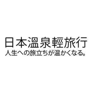 日本溫泉輕旅行 臺灣 折扣碼/優惠券/折價好康促銷資訊整理