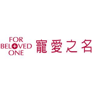 For Beloved One 寵愛之名 折扣碼/優惠券/折價好康促銷資訊整理