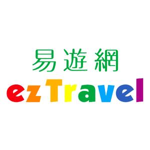 ezTravel 易遊網 折扣碼/優惠券/折價好康促銷資訊整理