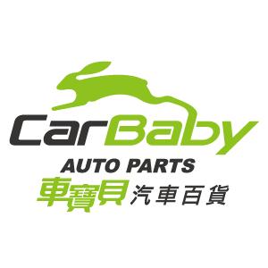 CarBaby 車寶貝汽車百貨 臺灣 折扣碼/優惠券/折價好康促銷資訊整理