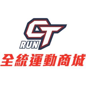 CT Run 全統運動商城 臺灣 折扣碼/優惠券/折價好康促銷資訊整理