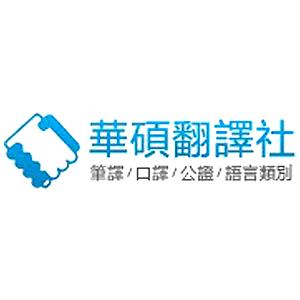 華碩翻譯社 臺灣 折扣碼/優惠券/折價好康促銷資訊整理