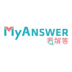 MyAnswer 折扣碼/優惠券/折價好康促銷資訊整理