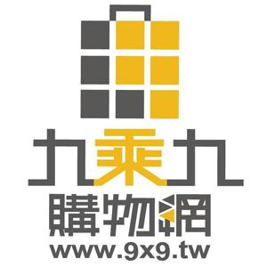 9x9 九乘九購物網 臺灣 折扣碼/優惠券/折價好康促銷資訊整理