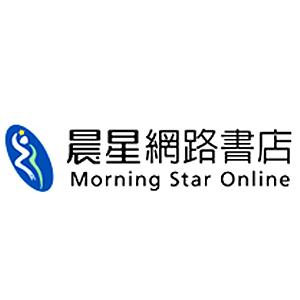 Morning Star 晨星 臺灣 折扣碼/優惠券/折價好康促銷資訊整理