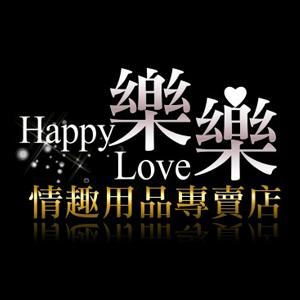 樂樂 Happy Love 臺灣 折扣碼/優惠券/折價好康促銷資訊整理