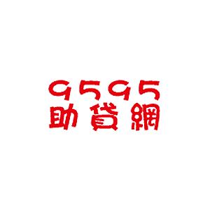 9595助貸網 臺灣 折扣碼/優惠券/折價好康促銷資訊整理