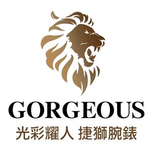 Gorgeous 捷獅腕錶 臺灣 折扣碼/優惠券/折價好康促銷資訊整理