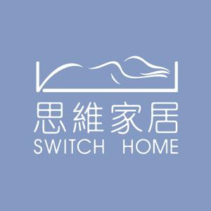 SWITCH HOME 思維家居 臺灣 折扣碼/優惠券/折價好康促銷資訊整理