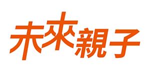 未來親子 臺灣 折扣碼/優惠券/折價好康促銷資訊整理