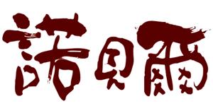 諾貝爾食品 臺灣 折扣碼/優惠券/折價好康促銷資訊整理